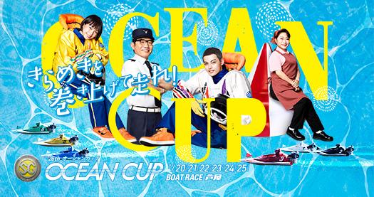 オーシャンカップ2021