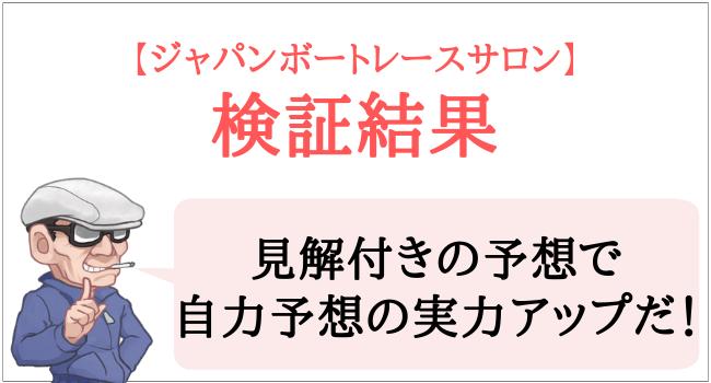 ジャパンボートレースサロンの検証結果