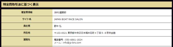 ジャパンボートレースサロンの運営者情報