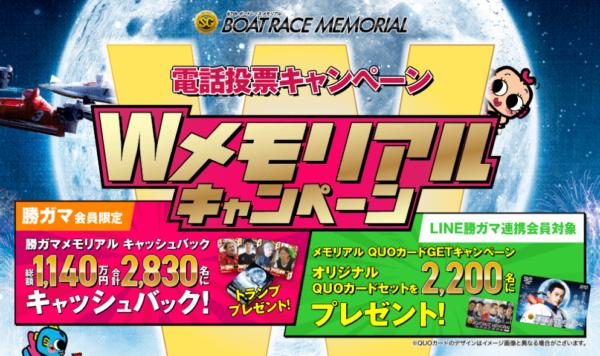 ボートレースメモリアルのWメモリアルキャンペーン