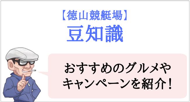徳山競艇場の豆知識